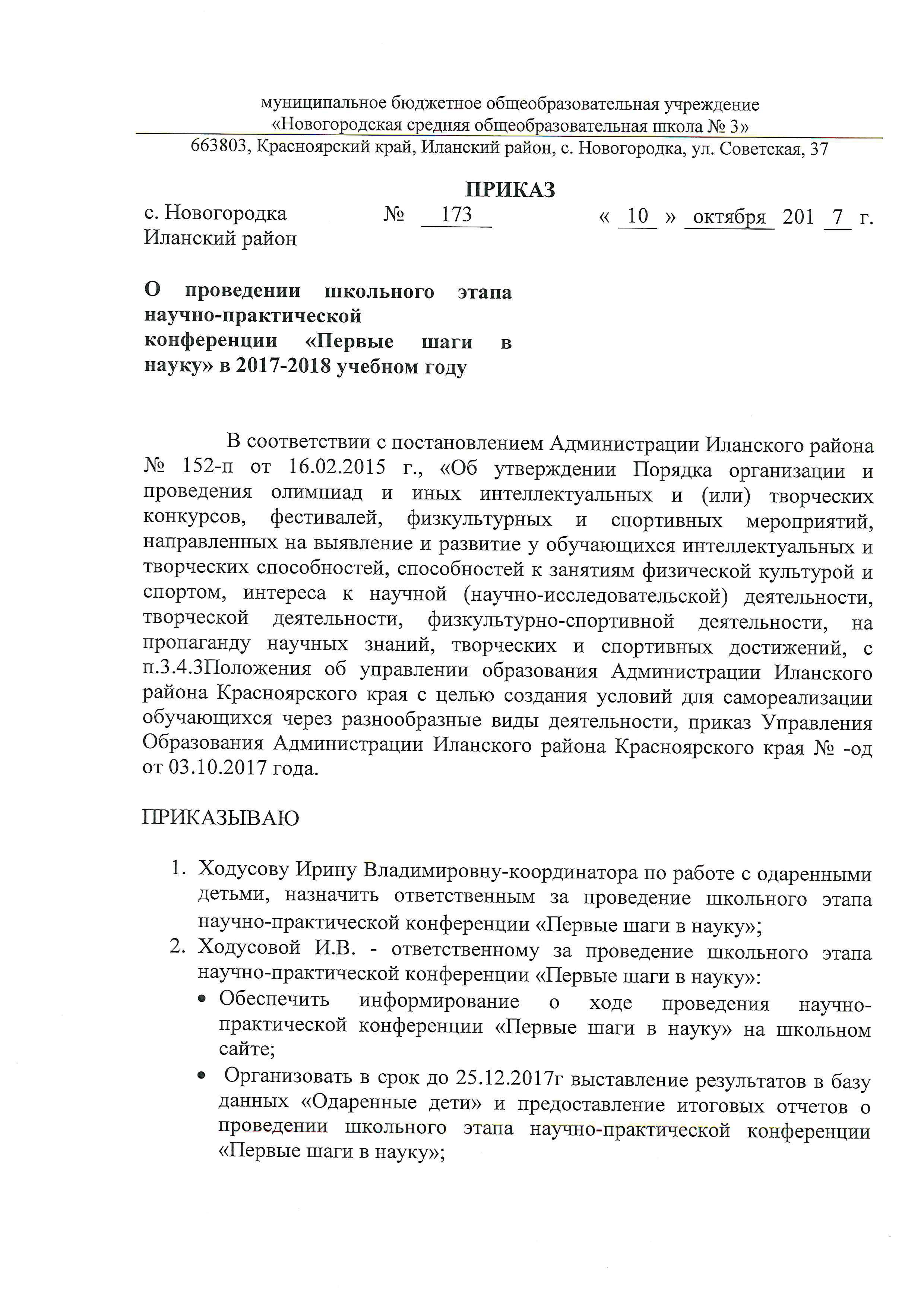 Школьный этап всероссийской олимпиады школьников – муниципальное.